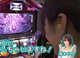 パチスロ極 SELECTION #159 神谷玲子と南まりかによる「まりれこ」Vol.6