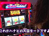 萌えよカイザー #16 「ハナビ」