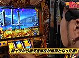 回胴ジャンキーズBATTLE #28 23ndステージ 嵐 vs 青山りょう