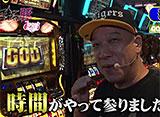 マネーの豚〜100万円争奪スロバトル〜 #24 ルーキー酒井 vs モリコケティッシュ 後半戦