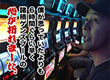 TAI×MAN #73 「スーパーリノMAX」(後半戦)