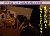 魚拓・鈴虫の「王が負けた夜に…」 #25 ポロリ(前編)