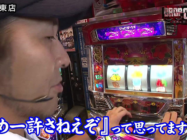 DROP OUT シーズン13 #3/#4