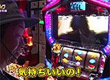 パチスローライフ #163 日本全国ガッラガラの旅11(前半)
