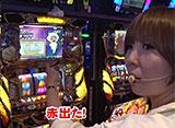 マネーの豚〜100万円争奪スロバトル〜 #26 大崎一万発 vs 水瀬美香 後半戦