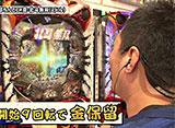双極銀玉武闘 PAIR PACHINKO BATTLE #62 SF塩野&しおねえ vs ネッス&セグ子
