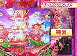 ビワコのラブファイター #197「CRスーパー海物語IN沖縄4 マリンシェルver.」
