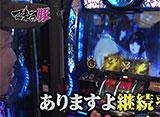 マネーの豚〜100万円争奪スロバトル〜 #27 モリコケティッシュ vs しんのすけ 前半戦