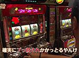 4名様いらっしゃい! #1 松本バッチ