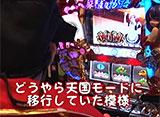 萌えよカイザー #18 「麻雀物語3」