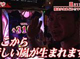 嵐・梅屋のスロッターズ☆ジャーニー #387 新潟県 後編