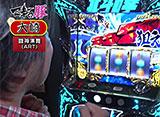 マネーの豚〜100万円争奪スロバトル〜 #30  大崎一万発 vs しんのすけ 後半戦