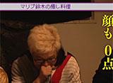 魚拓・鈴虫の「王が負けた夜に…」 #28 マリブ鈴木(後編)