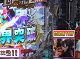 ビワコのラブファイター #199「CRルパン三世〜Lupin The End〜」