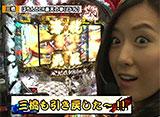 双極銀玉武闘 PAIR PACHINKO BATTLE #64 守山アニキ&三橋玲子 vs SF塩野&しおねえ