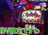 俺たちのサーキット #3/#4