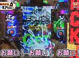 WBC〜Woman Battle Climax〜(ウーマン バトル クライマックス) #43 7thシーズン 第6戦 ヒラヤマン&しおねえ vs かおる総帥&春菜はな