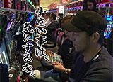 TAI×MAN #77「SLOT魔法少女まどか☆マギカ2/パチスロ北斗の拳 修羅の国篇」(前半戦)