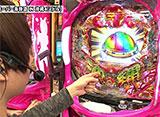 双極銀玉武闘 PAIR PACHINKO BATTLE #65 助六&柳まお vs ネッス&セグ子