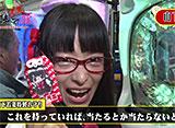 マネーのメス豚〜100万円争奪パチバトル〜 #3 成田ゆうこ vs 山下若菜 前半戦