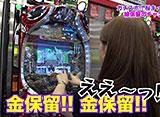 ガチスポ!〜ツキスポ出演権争奪ガチバトル〜 #22 矢部あや vs 美咲 vs 桜キュイン(後半戦)