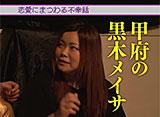 魚拓・鈴虫の「王が負けた夜に…」 #30 つる子(後編)