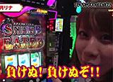 神8〜キャッスルファイト〜 #21/#22
