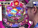 【特番】7時間で77回海をめざせ!!〜海物語ゾロ目でドン!〜 本編