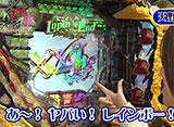 マネーのメス豚〜100万円争奪パチバトル〜 #5 シルヴィー vs 天野麻菜 前半戦