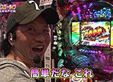 パチスローライフ #168 日本全国ガッラガラの旅13(後半)