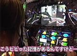 パチスロ極 SELECTION #174 水瀬美香のスロってみっか〜サイレントヒル〜