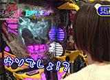 マネーのメス豚〜100万円争奪パチバトル〜 #6シルヴィー vs 天野麻菜 後半戦