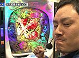 双極銀玉武闘 PAIR PACHINKO BATTLE #67 守山アニキ&三橋玲子 vs ネッス&セグ子