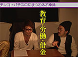 魚拓・鈴虫の「王が負けた夜に…」 #31 塾長(前編)