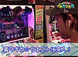 松本バッチのノルカソルカ #08後半戦