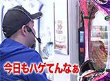 黄昏☆びんびん物語 #163 第82回 前半戦