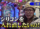 マネーのメス豚〜100万円争奪パチバトル〜 #7 麗奈 vs 桜キュイン 前半戦