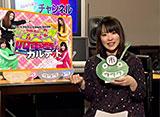 白河雪菜のパチテレ!チャンネルガイド VOL29