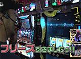松本ゲッツ!!L #56 東條さとみ(後半戦)