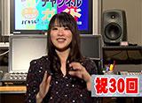 白河雪菜のパチテレ!チャンネルガイド VOL30