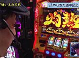 たけすぃ&くりの○○製作所 #42 新年恒例「打たず嫌い王決定戦」