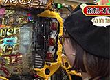 マネーのメス豚〜100万円争奪パチバトル〜 #9 銀田まい vs 森本レオ子 前半戦