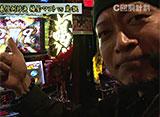 スロじぇくとC #38 チーム対決編!梅屋&マコトvs嵐&飄 中編