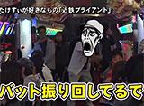 たけすぃ&くりの○○製作所 #29 「射駒タケシおもてなしツアー」