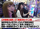 WBC〜Woman Battle Climax〜 #45