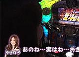 パチスロ極 SELECTION #176 神谷玲子と南まりかによる「まりれこ」Vol.10
