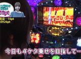 パチスロ極 SELECTION #178 水瀬美香のスロってみっか〜北斗の拳 強敵〜