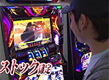 TAI×MAN #81 「SLOTバジリスク〜甲賀忍法帖〜III」(前半戦)