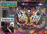 ビワコのラブファイター #204「CRぱちんこ押忍!番長」