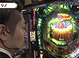 神8〜キャッスルファイト〜 #25/#26